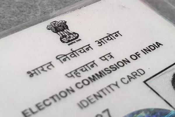 last chance to make voter card