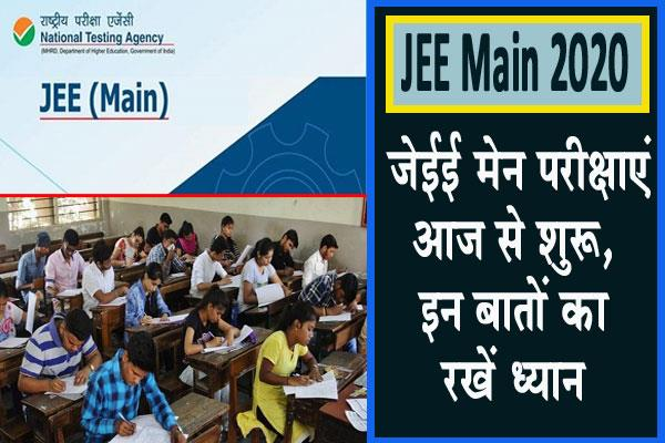 jee main 2020 jee main exam start today keep these things in mind
