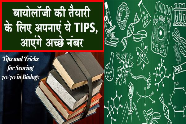 preparation tips for cbse class 12 biology board exam