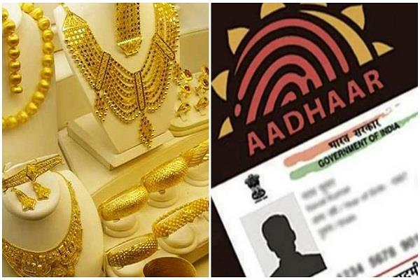 gold and silver will not be able to buy without aadhaar