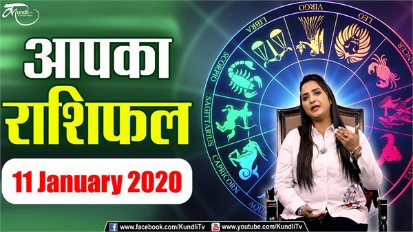 11 january 2020 rashifal in hindi