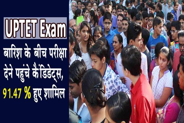 uptet exam 91 47 candidates have appeared examination