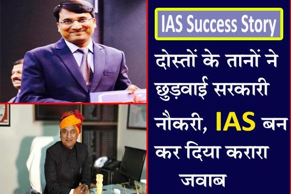 ias success story  success story ias nishant jain