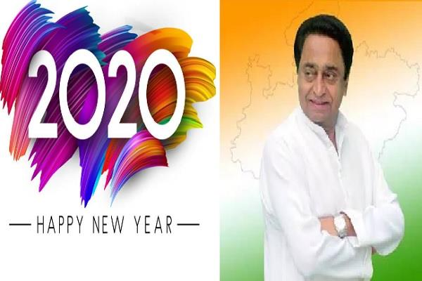 cm kamal nath and former cm shivraj singh greeted the people of the new year