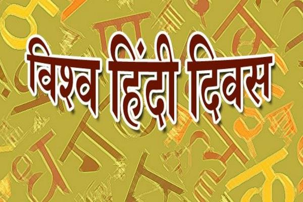 world hindi day education news news job alert