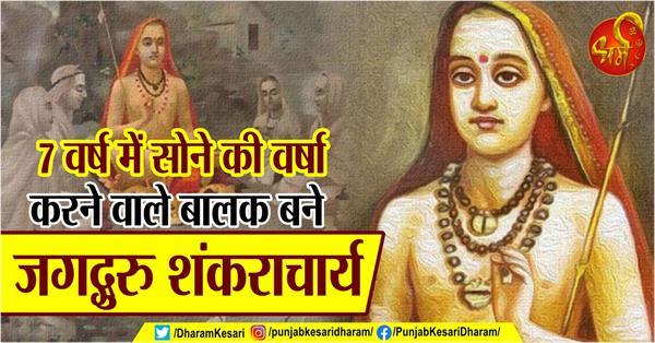 adi shankaracharya biography in hindi