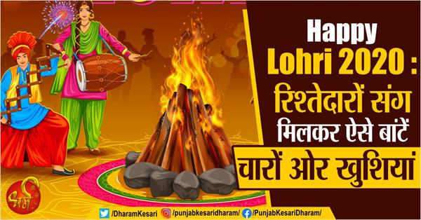 happy lohri 2020 share happiness with relatives
