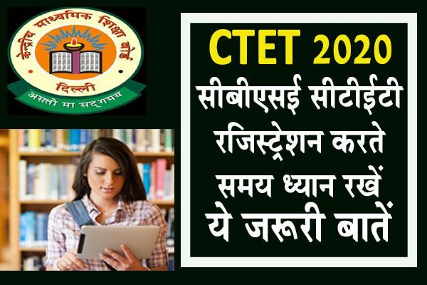 ctet 2020 registration starts keep in mind these important tips