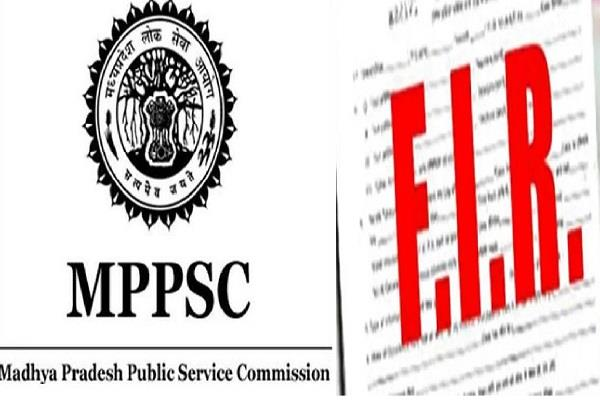 mppsc exam fir under officials at the atrocity act