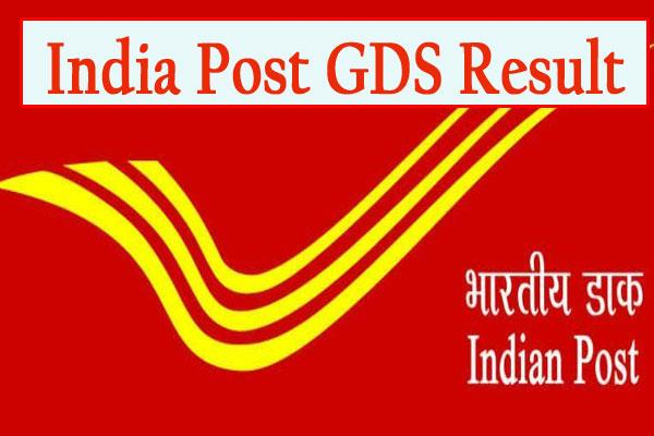 india post announces gramin dak sevak gds result
