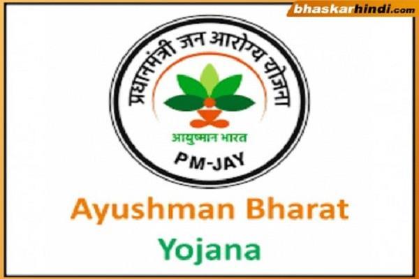 ayushman yojana government increase scope golden card treatment facility