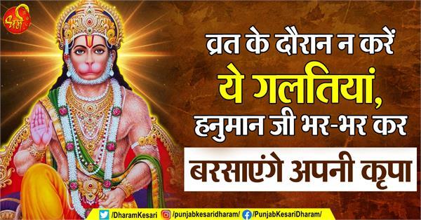 importance of hanuman ji puja on tuesday in hindi