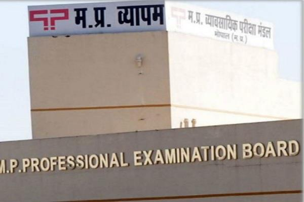 vyapam mahaghotala 35 firs lodged case of disturbances in examinations