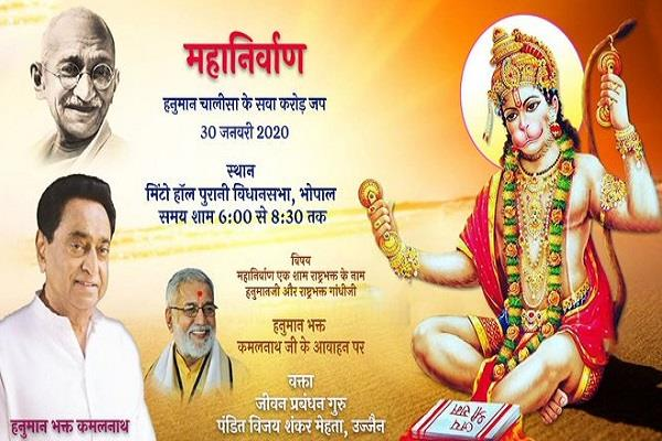 cm kamal nath will get hanuman chalisa chanted 125 million on gandhi mahanirvan