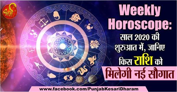 weekly horoscope of 05 to 11 january 2020