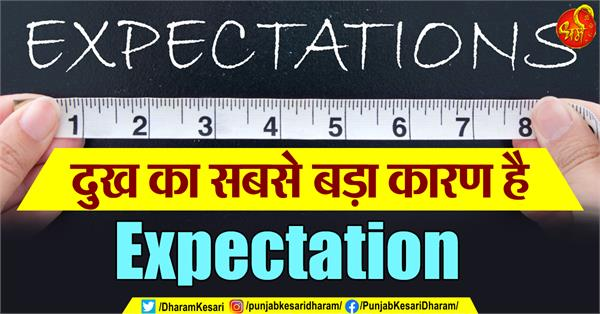 expectation is the biggest cause of unhappiness