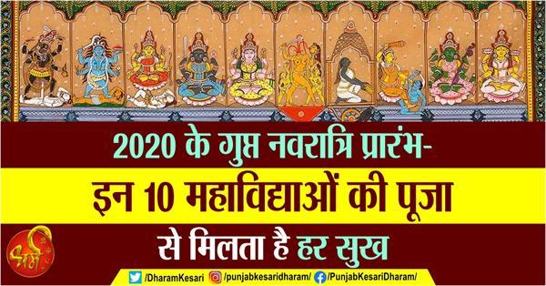 gupt navratri starts from 25 january to 3 february 2020