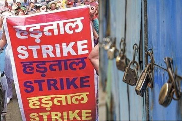 mp also involved in nationwide strike of trade unions