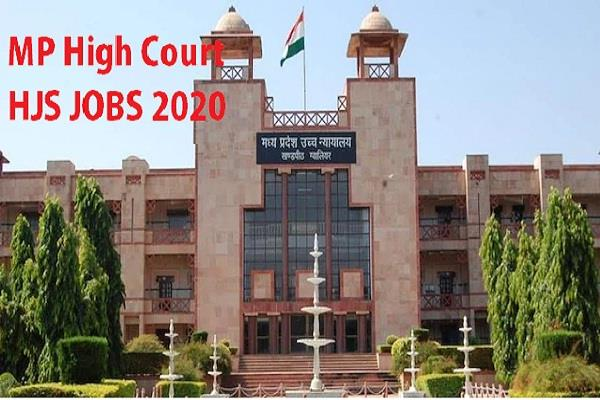 mp high court hjs recruitment 2020 for district judge 47 post