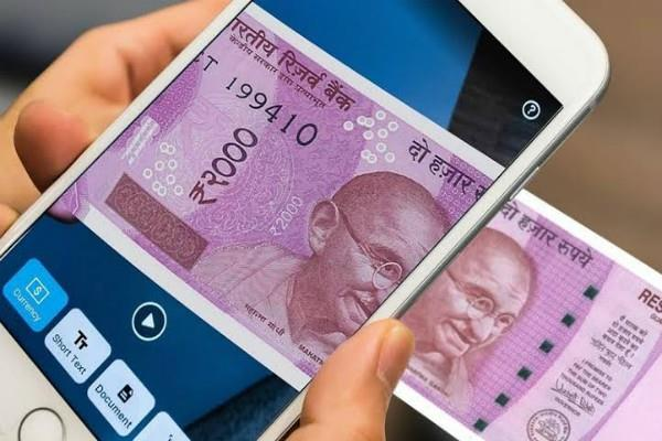 even blind can now identify currency rbi launches app