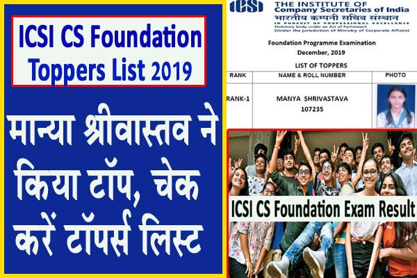 icsi cs foundation toppers list 2019 released manya srivastava topped