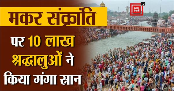 10 lakh devotees bathed in the ganges ghats
