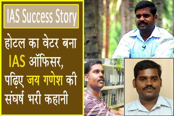 success story of ias officer jai ganesh