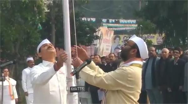 republic day ajay kumar lallu hoisted the flag in congress office
