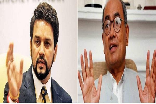digvijay singh s sharp attack on union minister anurag thakur