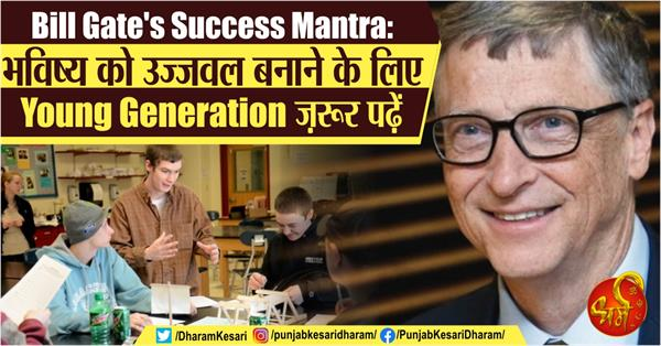 bill gate s success mantra on national youth day 2020