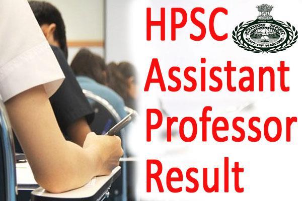 hpsc assistant professor result released