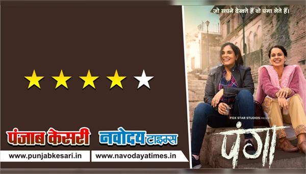 panga movie review