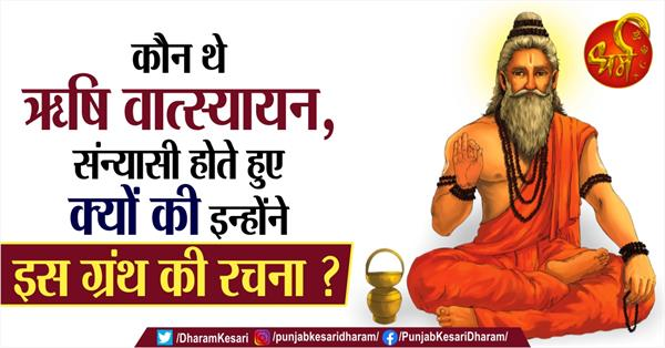 interesting facts of saint vatsyayana