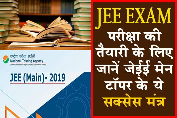 success mantras of jee main topper for exam preparation