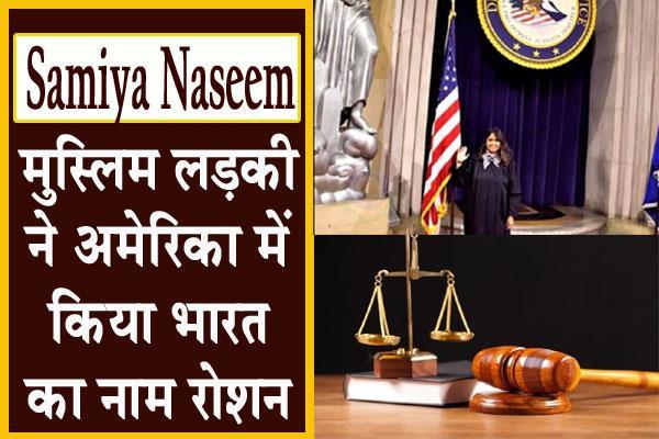 gorakhpur muslim girl samiya naseem post on judge in america