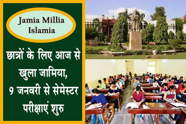 jamia millia islamia to open today semester exams from january 9