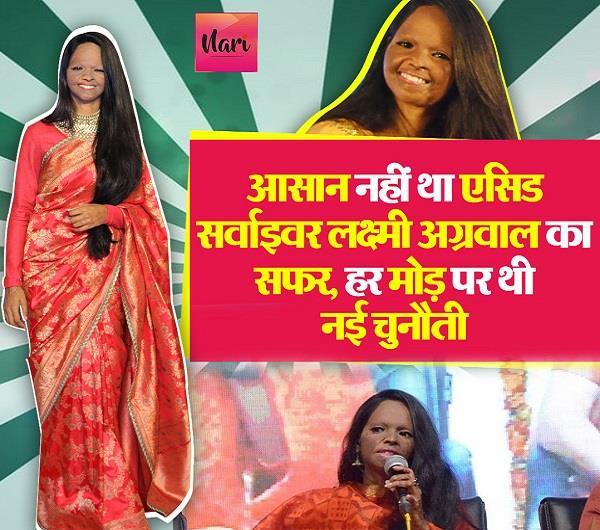 सपने टूटे थे पर हिम्मत नहीं, एसिड सर्वाइवर लक्ष्मी की हार ना मानने वाली स्टोरी!