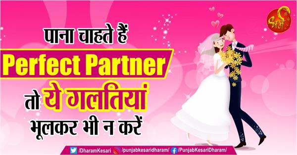 vastu tips for life partner