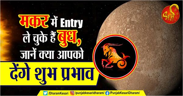 mercury transit in capricorn effects on zodiac sign horoscope