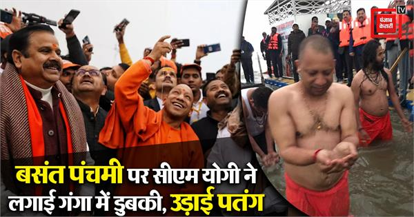 yogi adityanath took a dip in the ganges