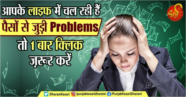 jyotish upay of money problems