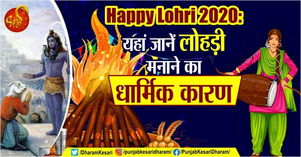 religious story related to lohri festival