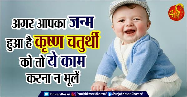 birth of krishna chaturthi tithi