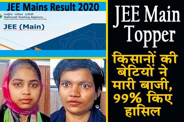 jee mains result 2020 farmers daughters won scored 99