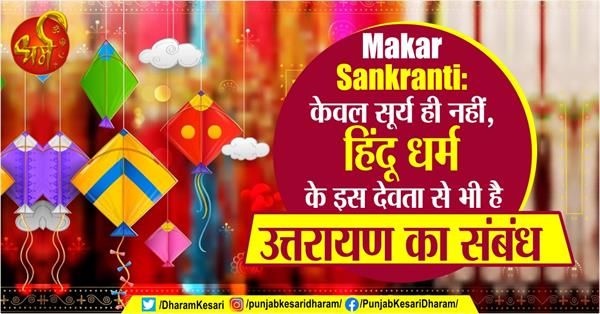 makar sankranti festival importance and facts