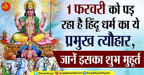 ratha saptami 2020 muhurat and pujan vidhi in hindi