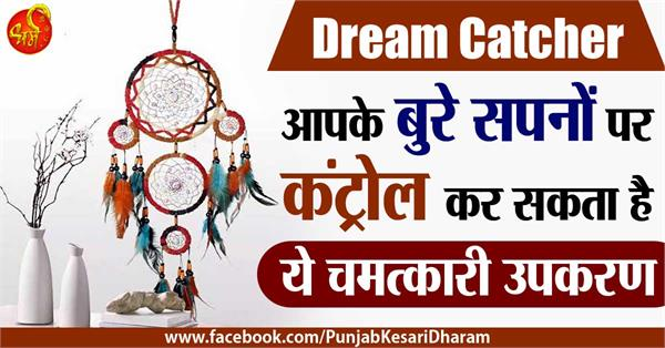 fengshui tips of dream catcher for positive energy in house