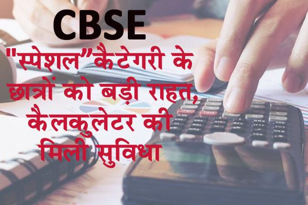cbse to provide exam calculators to ensure uniformity