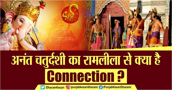 what is connection between anant chaturdashi and ramleela