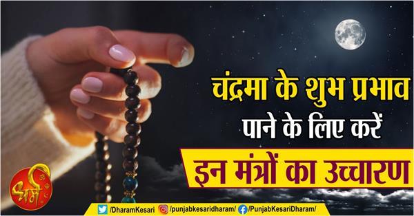 chandrama mantra in hindi